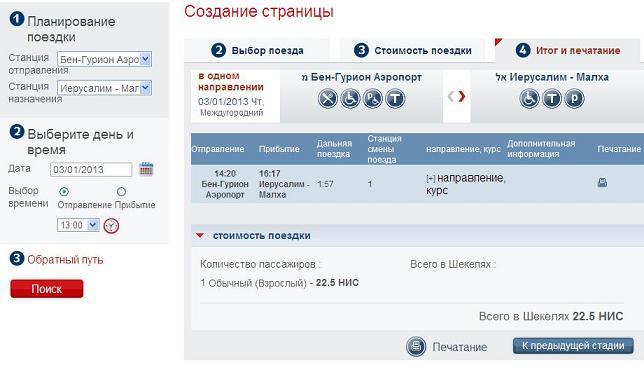стальные дороги израиля расписание на российском